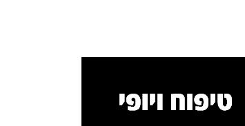 לוגו טיפוח ויופי