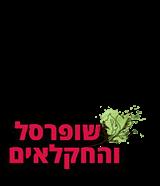 לוגו שופרסל והחקלאים